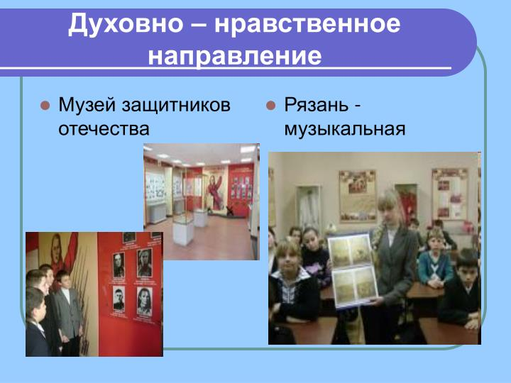 Музей защитников отечества