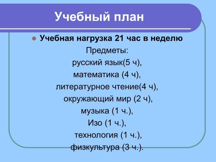 Учебный план