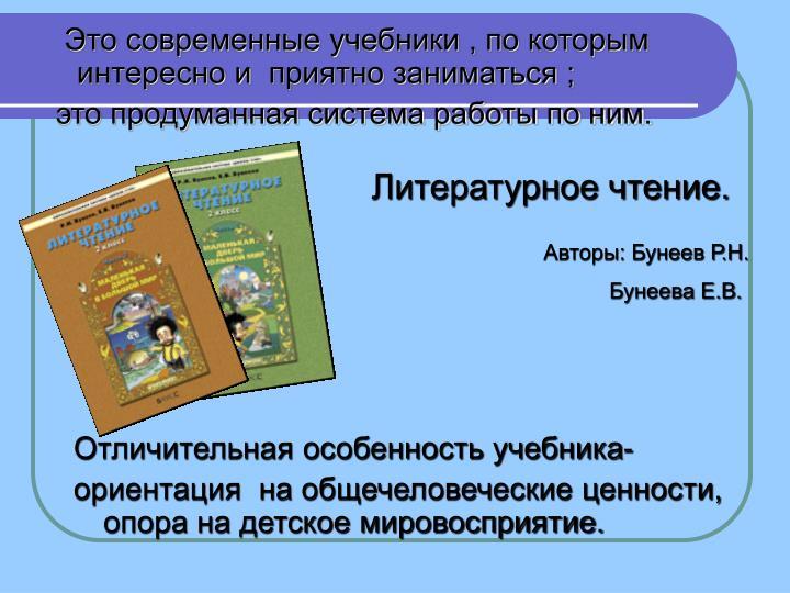 Это современные учебники , по которым интересно и