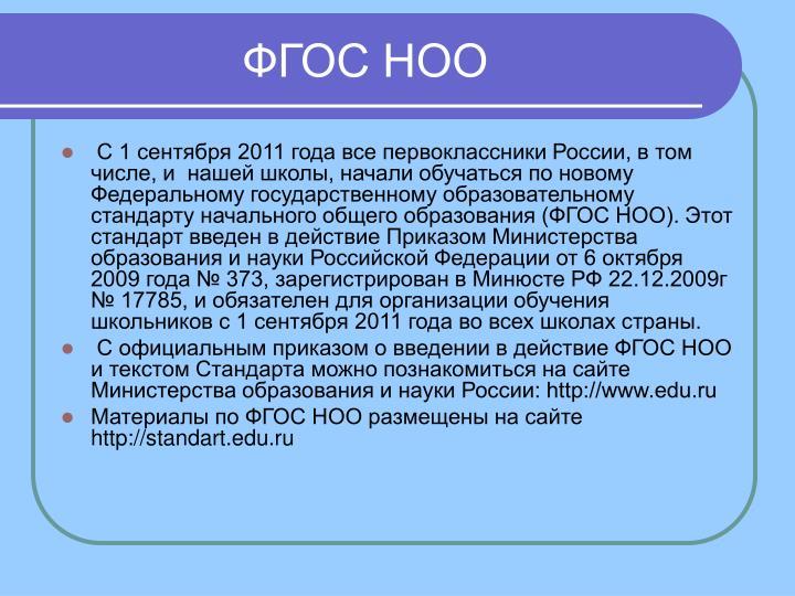 ФГОС НОО