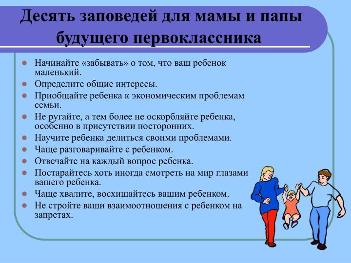 Десять заповедей для мамы и папы будущего первоклассника