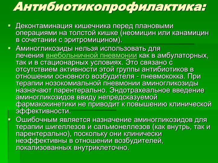 Антибиотикопрофилактика: