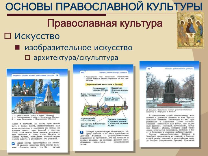 Православная культура