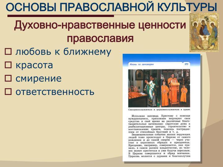 Духовно-нравственные ценности православия