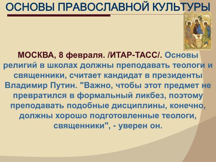 МОСКВА, 8 февраля. /ИТАР-ТАСС/.