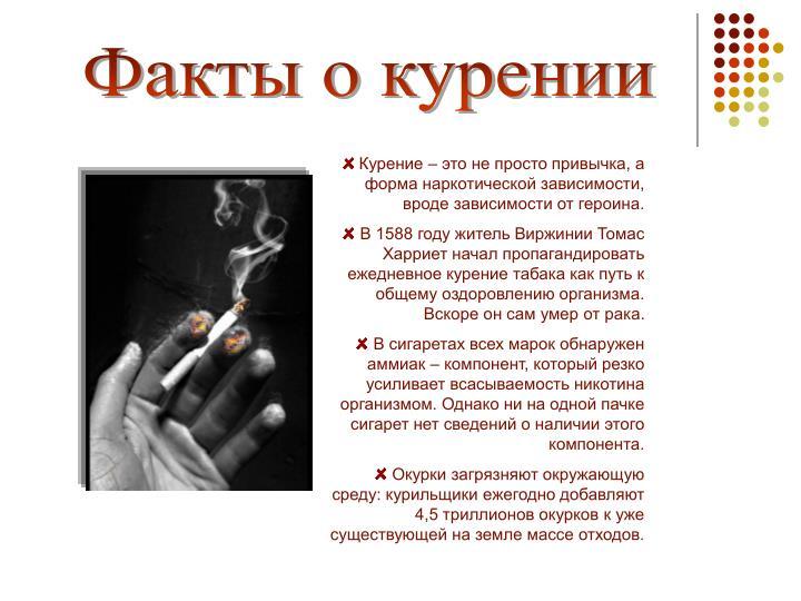 Факты о курении