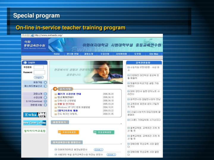 On-line in-service teacher training program