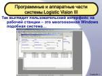 logistic vision iii2