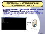 logistic vision iii5
