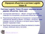 logistic vision iii8