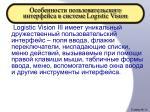 logistic vision5