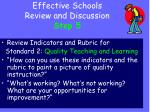 effective schools review and discussion step 5