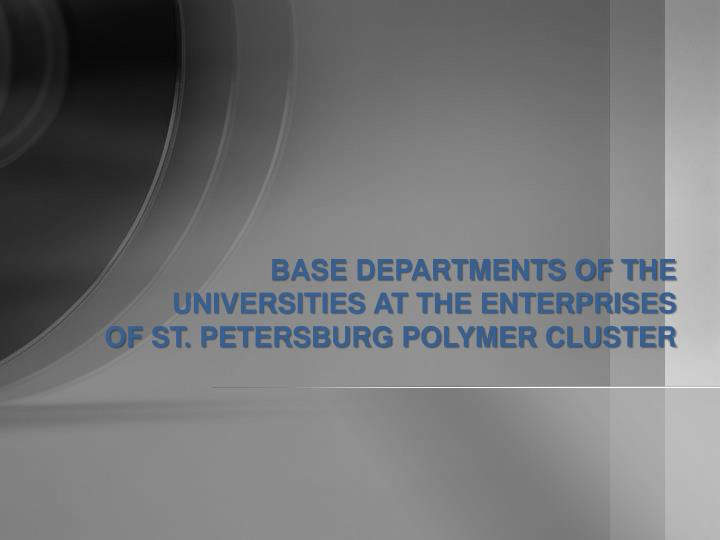 BASE DEPARTMENTS OF THE UNIVERSITIES AT THE ENTERPRISES