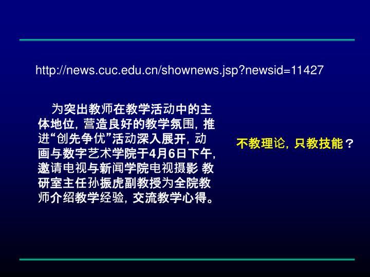 http://news.cuc.edu.cn/shownews.jsp?newsid=11427