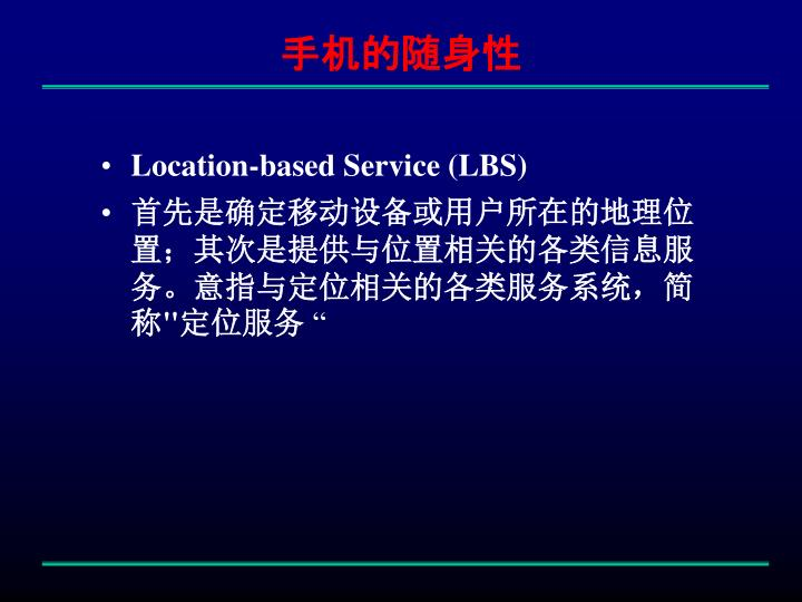Location-based Service (LBS)