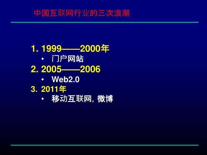 中国互联网行业的三次浪潮