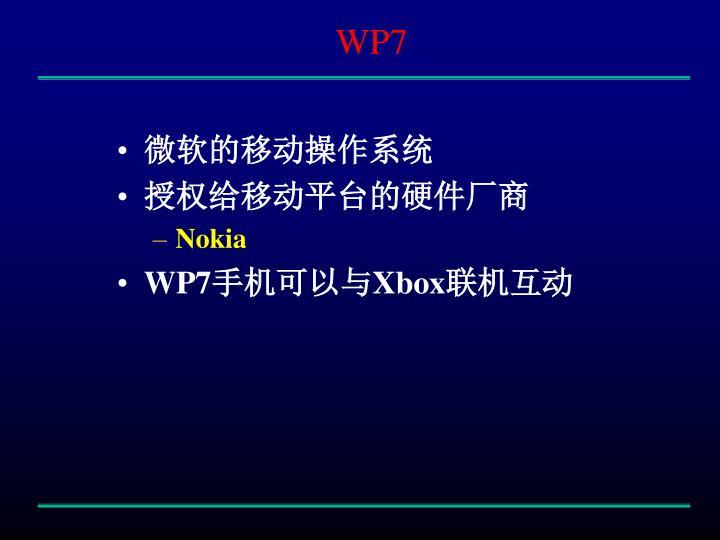 微软的移动操作系统