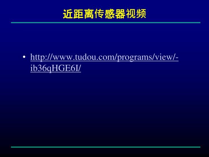http://www.tudou.com/programs/view/-ib36qHGE6I/