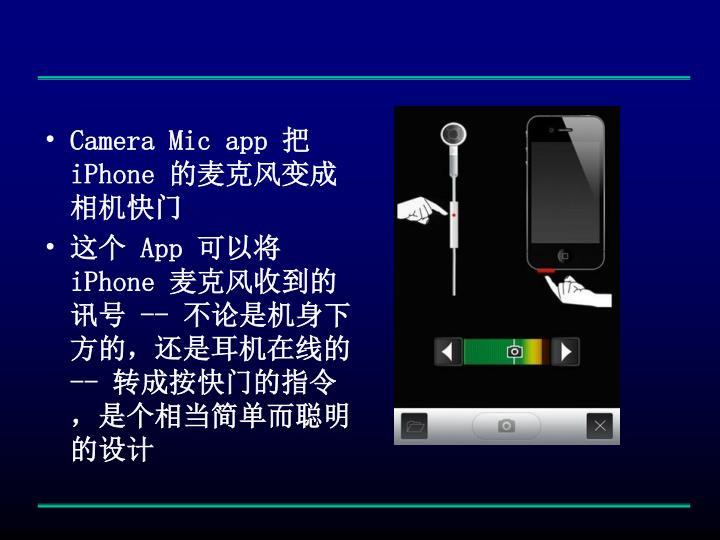 Camera Mic app