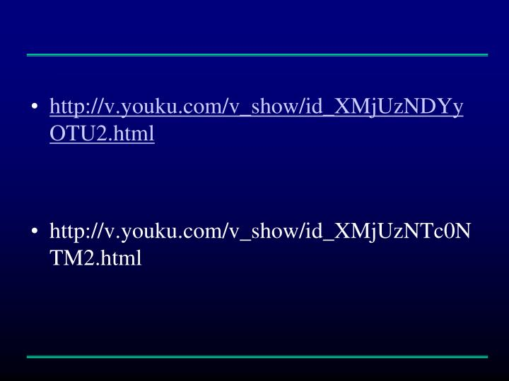 http://v.youku.com/v_show/id_XMjUzNDYyOTU2.html