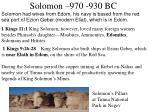 solomon 970 930 bc