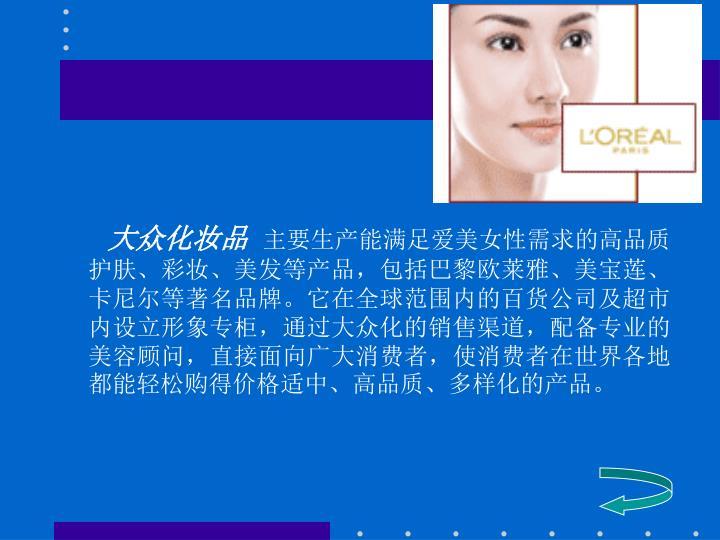 大众化妆品