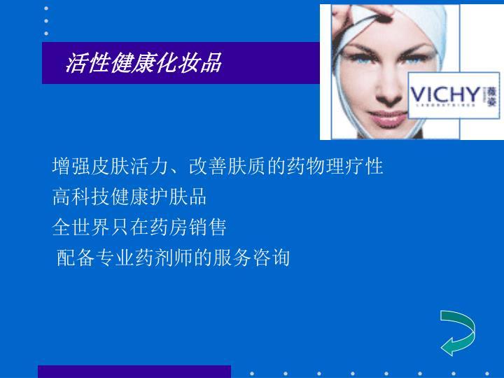 活性健康化妆品
