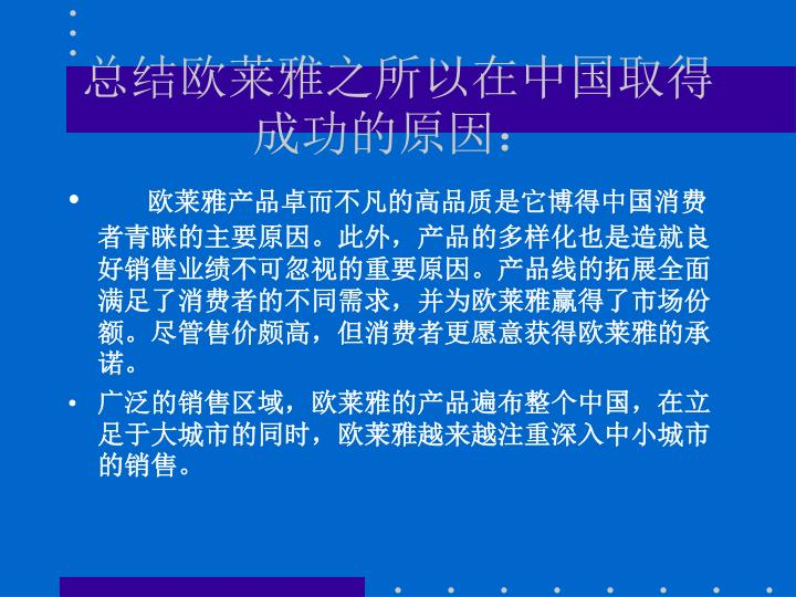 总结欧莱雅之所以在中国取得成功的原因:
