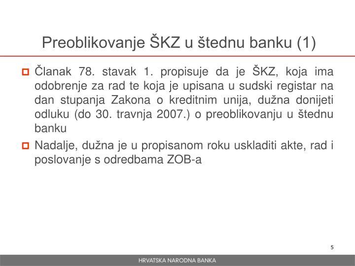 Preoblikovanje ŠKZ u štednu banku (1)