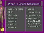 when to check creatinine