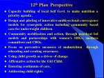 12 th plan perspective