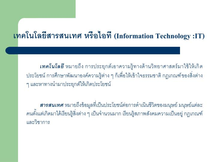 Information technology it