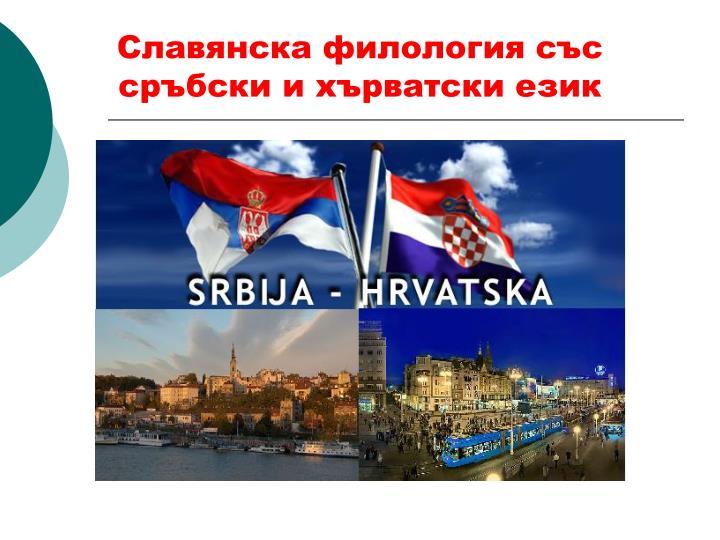 Славянска филология със сръбски и хърватски език