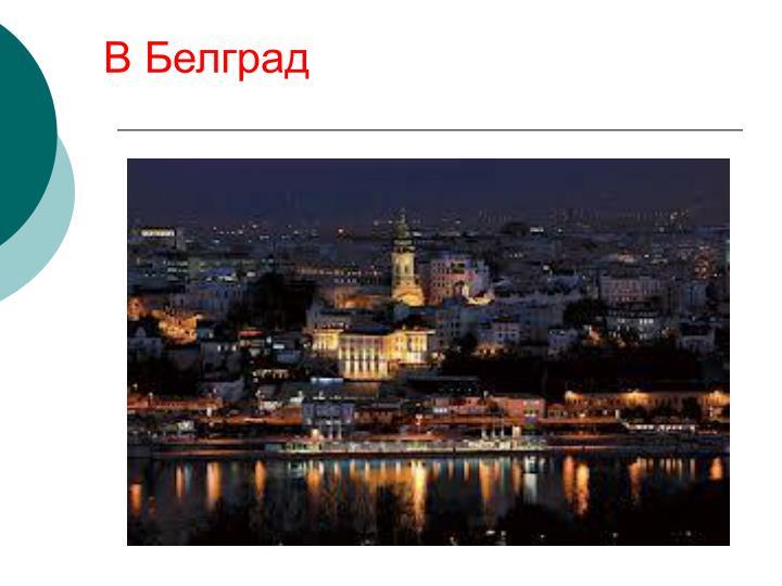 В Белград
