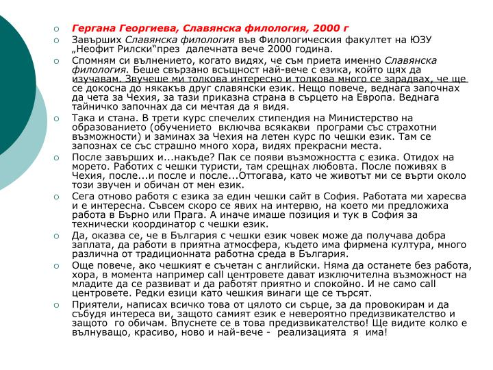 Гергана Георгиева, Славянска филология, 2000 г