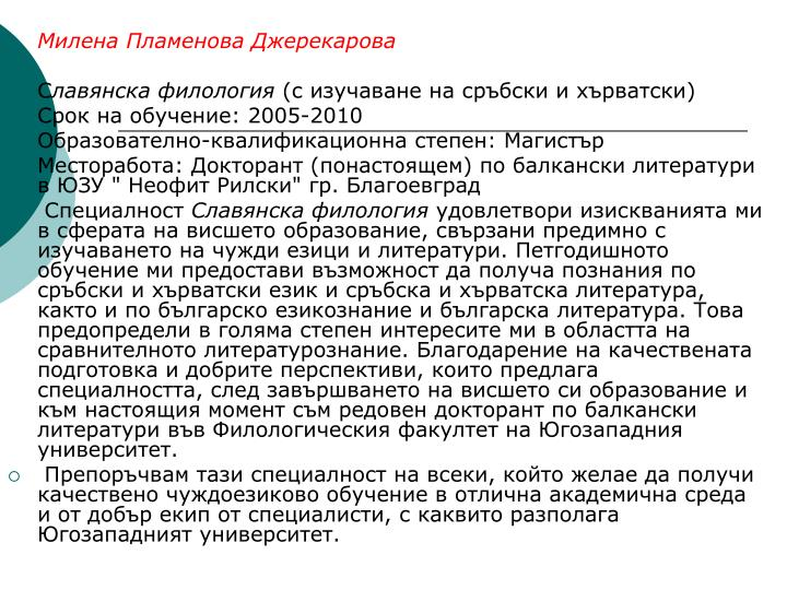 Милена Пламенова Джерекарова