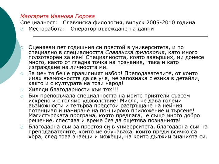 Маргарита Иванова Гюрова