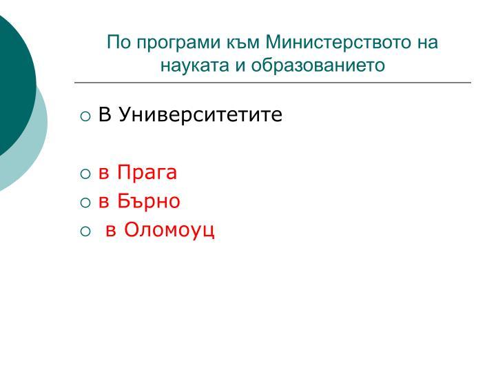 По програми към Министерството на науката и образованието