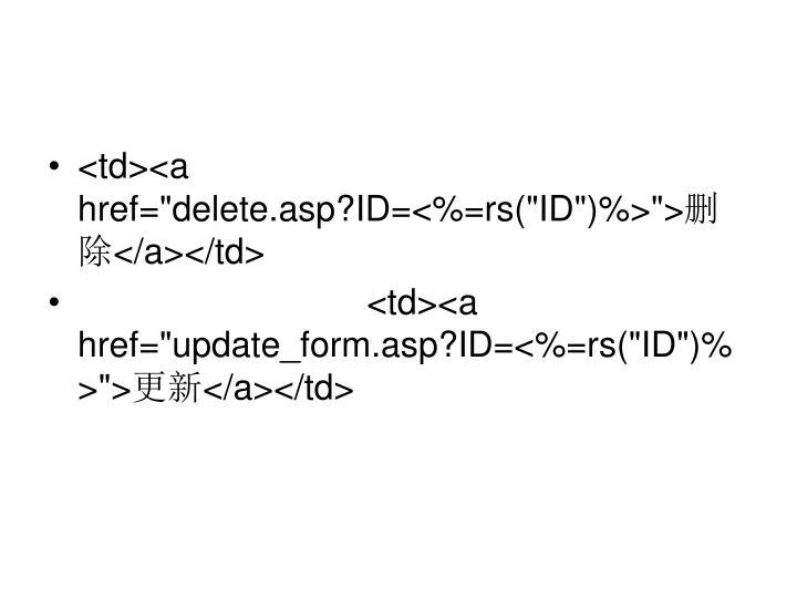 """<td><a href=""""delete.asp?ID=<%=rs(""""ID"""")%>"""">"""