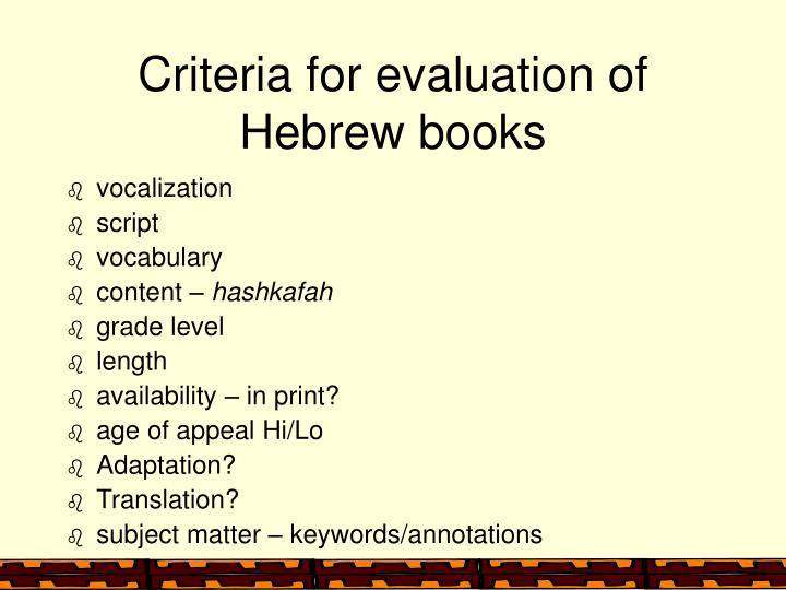 Criteria for evaluation of Hebrew books
