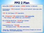 ppo 2 plan