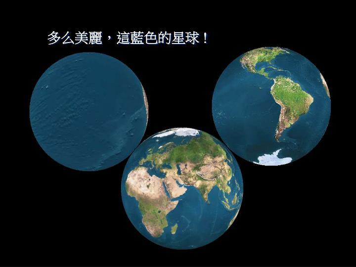 多么美麗,這藍色的星球
