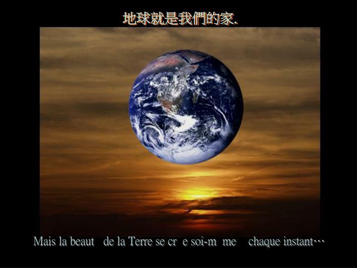 地球就是我們的家