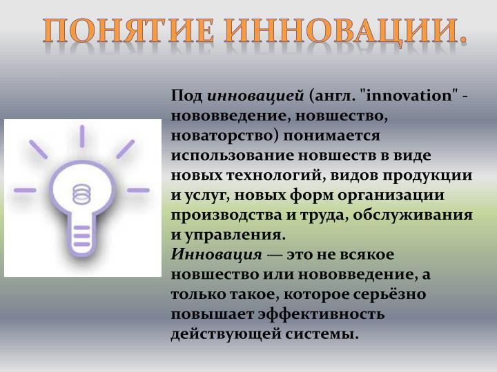 Понятие инновации.