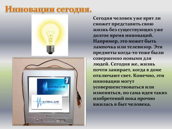 Инновации сегодня.