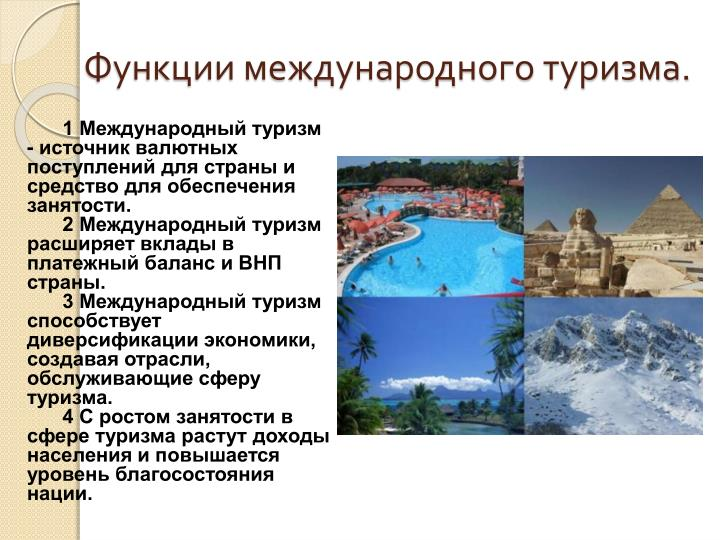 Функции международного туризма.