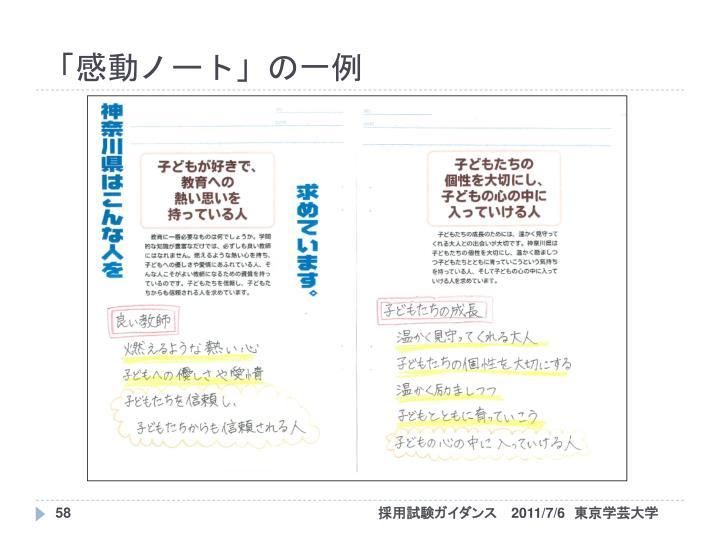 「感動ノート」の一例