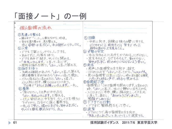 「面接ノート」の一例