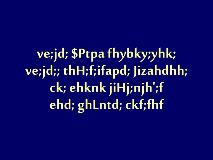 ve;jd; $Ptpa fhybky;yhk;
