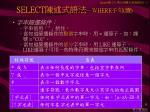 select where1